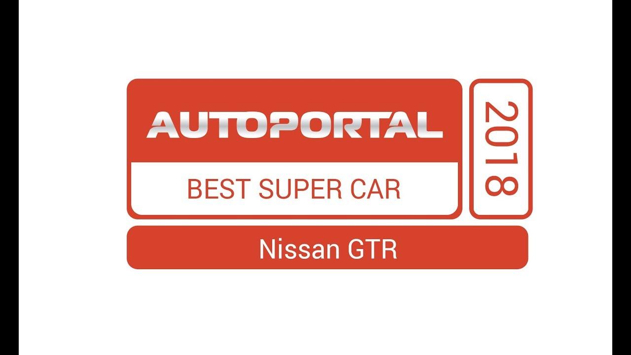 Autoportal Best Supercar 2018 – Nissan GTR