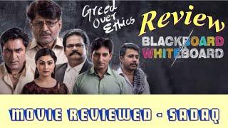 Review Blackboard V/s Whiteboard