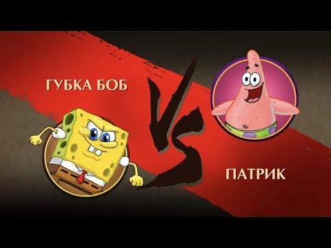 Shadow Fight 2 - Губка Боб против Патрика! Мультик Sponge Bob