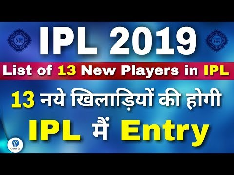 IPL 2019 : List of 13 New Players in IPL 2019