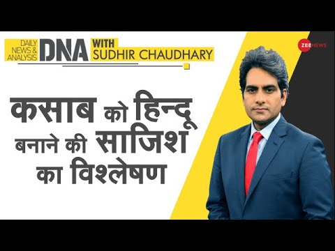 DNA: Kasab को Hindu बनाने की साजिश का विश्लेषण | Sudhir Chaudhary | 'हिन्दू आतंकवाद'