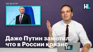 Даже Путин заметил  что в России кризис