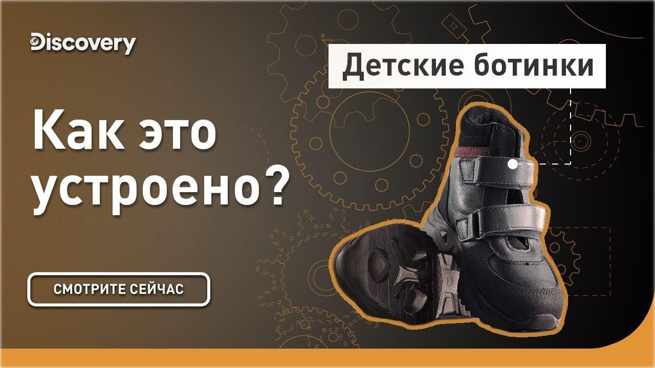 Download Детские ботинки   Как это устроено?   Discovery