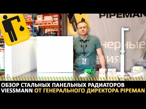Обзор стальных панельных радиаторов VIESSMANN от генерального директора PIPEMAN