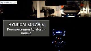 Hyundai Solaris Комплектация Comfort Ночью