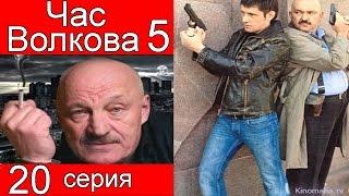 Час Волкова 5 сезон 20 серия (Папарацци)