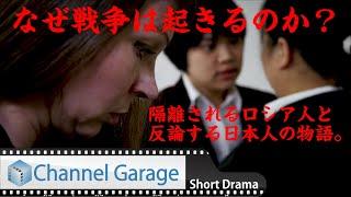 【ストーリー】日本は戦争が起こらない国である。私たちは戦争を知らな...