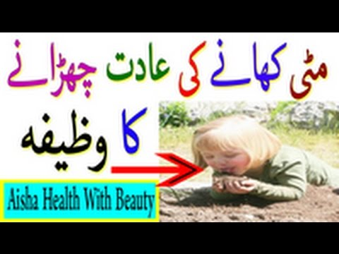 Wazifa For Childs - Miti Khany Ki Adat Churany Ka Wazeefa - Eating Soil Or Dirt Wazifa