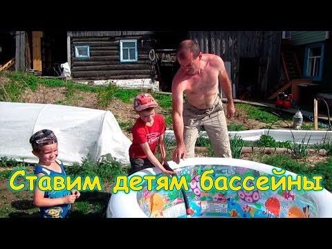 Ставим детям бассейны. Лето, жара. (06.19г.) Семья Бровченко.