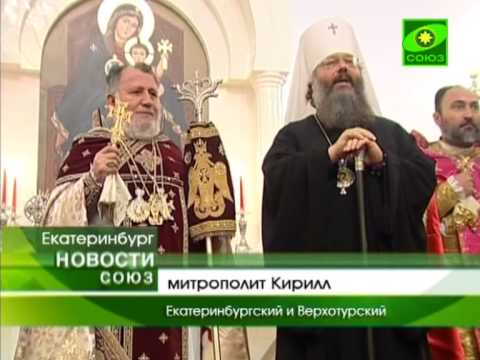 Освящение храма Армянской Церкви «Сурб Карапет»