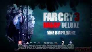Far Cry 3 - Трейлер издания Deluxe