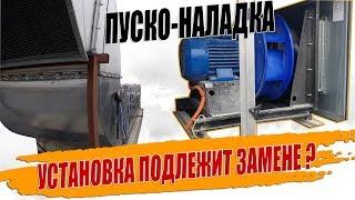 видео Установка приточно-вытяжной вентиляции, наладка системы в Москве