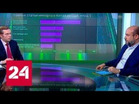 Экономика. Курс дня, 2 апреля 2018 года - Россия 24