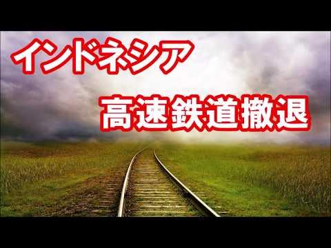 【世界】インドネシア高速鉄道 中国を完全に諦念!日本を裏切り、日本に擦り寄ってきた!