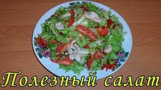 Овощной салат с курицей без майонеза. Вкусно, просто и полезно!