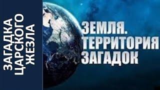 Загадка царского жезла | Земля. Территория загадок 2015