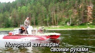 Катамаран своими руками. Катамаран для рыбалки, туризма, сплава.