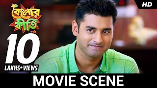 পাকা কথা বলার ফাঁদে | Dev | Jisshu | Ankush | Movie Scene | Kelor Kirti | SVF