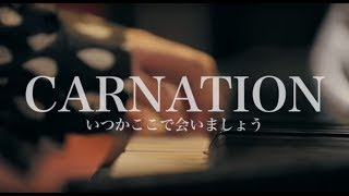 CARNATION 16th ALBUM『Multimodal Sentiment』収録曲 「いつかここで会...