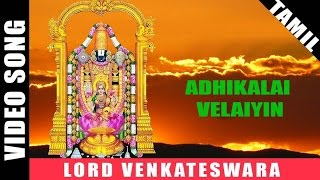Adhikalai Velaiyin Video Song | Perumal Devotional Song | P Susheela Devotional Song
