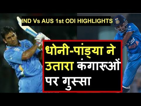 IND Vs AUS 1st ODI Highlights: Hardik Pandya, MS Dhoni Power India 281/7 | Headlines Sports