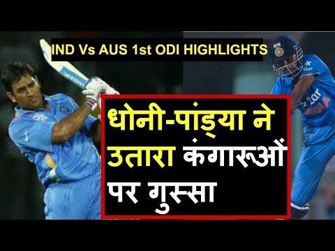 IND Vs AUS 1st ODI Highlights: Hardik Pandya, MS Dhoni Power India 281/7   Headlines Sports thumbnail