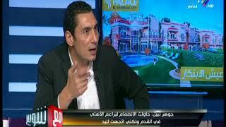 جوهر نبيل: حسن حمدي أيد وجهة نظري في استبعاد حفيد أحد أصدقائه من فرق الناشئين بالأهلي