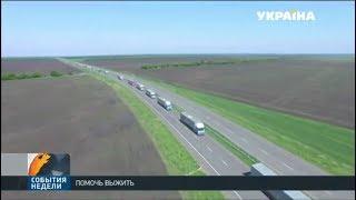 Штаб Рината Ахметова отправил 302 автоколонну с гуманитарной помощью на Донбасс