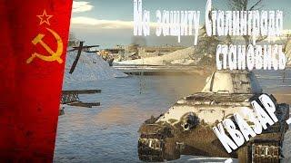 На захист Сталінграда ставай! | War Thunder | БР 4.0 | РБ