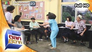 ตลก 6 ฉาก | 10 พ.ย.61 Full HD