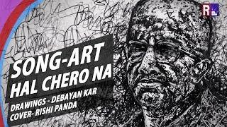 HAAL CHERO NA BONDHU | SONG-ART | KABIR SUMAN | RISHI PANDA & DEBAYAN KAR