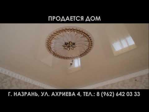 Продается дом в Назрани