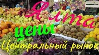 Ялта. Крым. Цены. 2019. Городской рынок. Готовим плов.