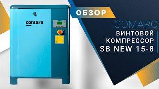 компрессор Comaro SB 15-10