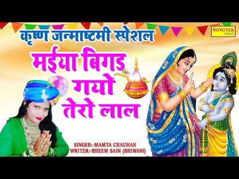 मईया-बिगड़-गयो-तेरो-लाल-|-maiya-bigad-gayo-tero-lal-|-mamta-chauhan-|-new-krishna-bhajan-|-dj-song