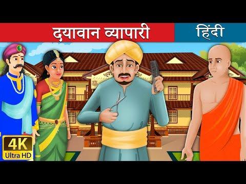दयावान वयापारी | Foolish Barber in Hindi | Kahani | Hindi Fairy Tales