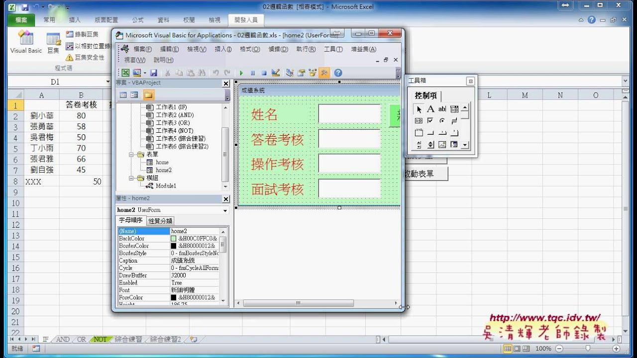 09 如何啟動表單按鈕與當EXCEL開啟EXCEL VBA雲端資料庫2 - YouTube