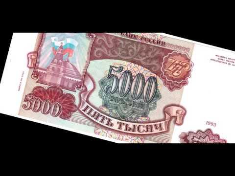 Пять тысяч рублей — Википедия