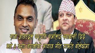 Ex King Gyanendra Shah ले Pashupati Sharma लाई स्याबासी दिदै भने - ३ करोड नेपालिको आवाज बोलेकोमा