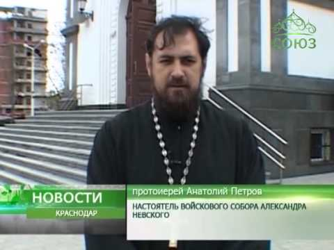 Александро-Невский собор Краснодара