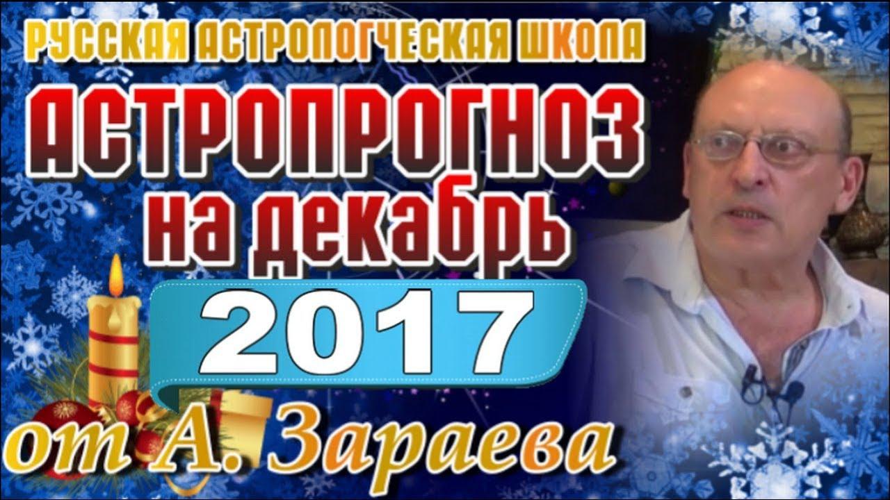 Predictions of Alexander Zaraev for 2017 8