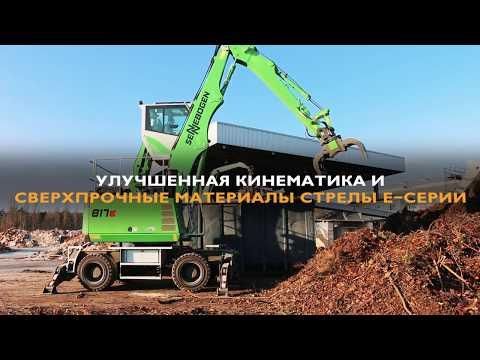 Перегружатели SENNEBOGEN - эффективное решение для перевалки отходов