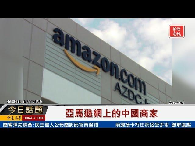 亞馬遜網上的中國商家 11122019