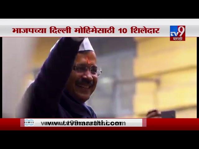 स्पेशल रिपोर्ट   भाजपच्या दिल्ली मोहिमेसाठी 10 शिलेदार-TV9