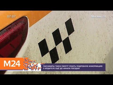 Пассажиры такси смогут узнать подробную информацию о водителе еще до начала поездки - Москва 24
