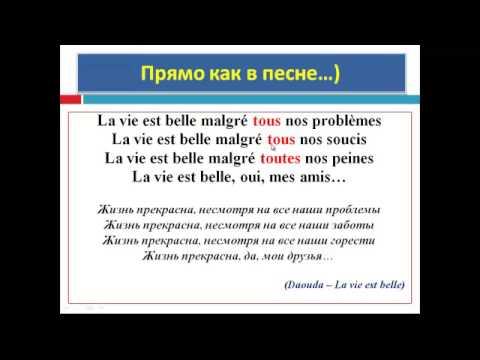 Французский язык. Уроки французского #17: \