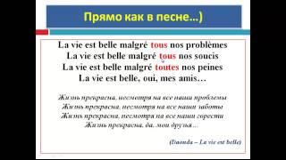 Французский язык. Уроки французского #17: