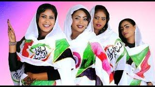 برنامج ليالي السودان--  أرض الطيبين - منى مجدي  -إنصاف فتحي- شذى عبدالله -رانيا محجوب