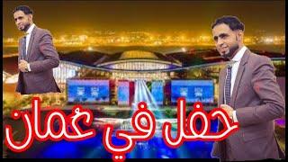 حصرياً| حفل جماهير كبير الفنان صلاح الاخفش يطربنا من قلب العاصمة مسقط في عُمان