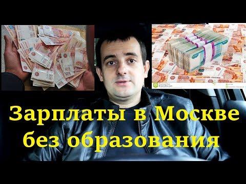 Сколько в Москве зарабатывают без образования